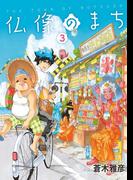 仏像のまち 3(ジーンシリーズ)
