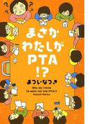 【期間限定価格】まさかわたしがPTA!?(コミックエッセイ)
