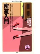 密室入門(メディアファクトリー新書)