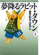 夢降るラビット・タウン 4(MFコミックス)