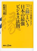 アメリカ人は理解できない 「ご縁」という日本の最強ビジネス法則(講談社+α新書)