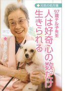 97歳テル子先生 人は好奇心の数だけ生きられる 元気の処方箋