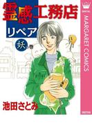 霊感工務店リペア 妖の巻(マーガレットコミックスDIGITAL)