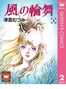 風の輪舞 2(クイーンズコミックスDIGITAL)