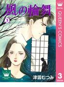 風の輪舞 3(クイーンズコミックスDIGITAL)