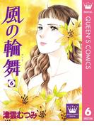 風の輪舞 6(クイーンズコミックスDIGITAL)