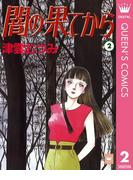 闇の果てから 2(クイーンズコミックスDIGITAL)