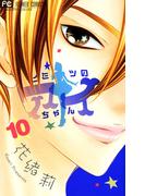 ヒミツのアイちゃん 10(フラワーコミックス)