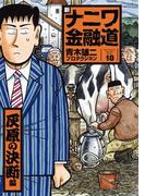 新ナニワ金融道18巻 灰原の決断編(SPA! comics)