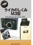ライカのしくみ M3型