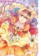 マジェスティックプリンス5(ヒーローズコミックス)(ヒーローズコミックス)