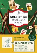 【期間限定40%OFF】GOLFという病に効く薬はない(幻冬舎単行本)