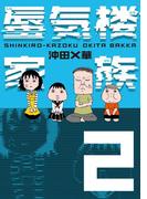 蜃気楼家族 2(幻冬舎単行本)