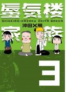 蜃気楼家族 3(幻冬舎単行本)