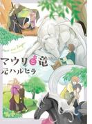 マウリと竜(2)(ビーボーイコミックス デラックス)