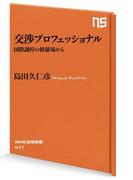 交渉プロフェッショナル 国際調停の修羅場から(NHK出版新書)