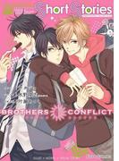 BROTHERS CONFLICT Short Stories(シルフコミックス)