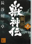 嶽神伝 無坂(上)(講談社文庫)