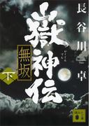 嶽神伝 無坂(下)(講談社文庫)