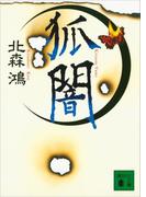 狐闇(講談社文庫)