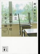 市立第二中学校2年C組 10月19日月曜日(講談社文庫)