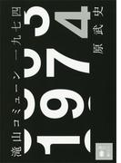 滝山コミューン一九七四(講談社文庫)