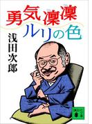 勇気凛凛ルリの色(講談社文庫)