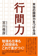 行間力(扶桑社BOOKS)