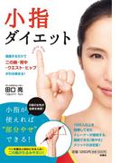 小指ダイエット(扶桑社BOOKS)