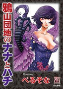 鴉山団地のナナとハチ(1)(ホラーMシリーズ)