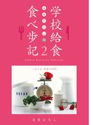 吉原ひろこの学校給食食べ歩記〈2〉今ドキ、給食の時間(ケセラBOOKS)