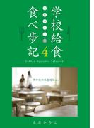 吉原ひろこの学校給食食べ歩記〈4〉中学校の給食現場ほか(ケセラBOOKS)