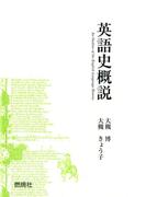 英語史概説(燃焼社セクレタリーブックス)