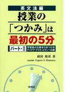 英文法編 授業の「つかみ」は最初の5分 パート・II : 学習者の注意を引きつけるアイデア・アクティビティー40集