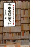 古本屋開業入門 : 古本商売ウラオモテ