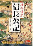 現代語訳 信長公記(新人物文庫)
