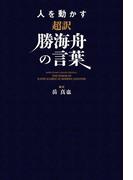 人を動かす 超訳勝海舟の言葉(中経出版)