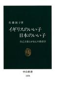 イギリスのいい子日本のいい子 自己主張とがまんの教育学(中公新書)