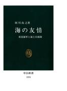 海の友情 米国海軍と海上自衛隊(中公新書)