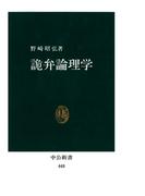 詭弁論理学(中公新書)