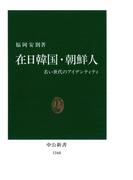 在日韓国・朝鮮人 若い世代のアイデンティティ(中公新書)