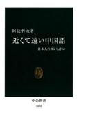 近くて遠い中国語 日本人のカンちがい(中公新書)