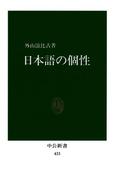 日本語の個性(中公新書)