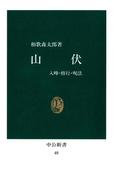 山伏 入峰・修行・呪法 [復刻版](中公新書)
