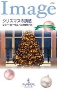 クリスマスの誘惑(ハーレクイン・イマージュ)