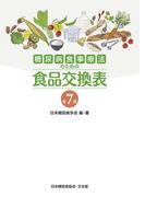 糖尿病食事療法のための食品交換表 第7版