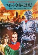 宇宙英雄ローダン・シリーズ 電子書籍版31  ロボット皇帝の反乱!(ハヤカワSF・ミステリebookセレクション)