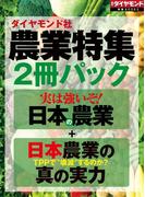 ダイヤモンド社「農業特集」2冊パック(週刊ダイヤモンド 特集BOOKS)