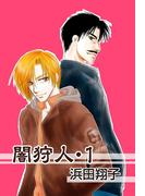 闇狩人-電子版- 1(ボニータコミックス)