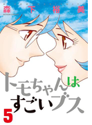 トモちゃんはすごいブス 5(アクションコミックス)
